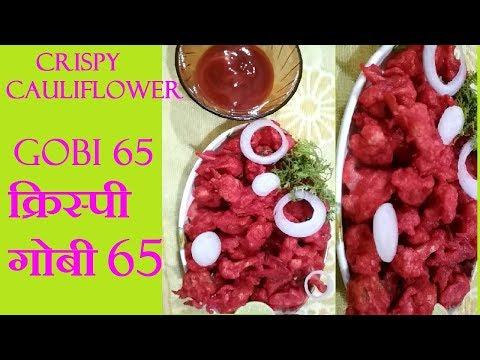 Crispy Cauliflower 65 recipe | Gobi 65 Recipe-Cauliflower Chops By Kiran