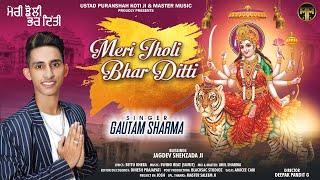 Meri Jholi Bhar Ditti    Gautam Sharma    New Devotional 2020    Master Music