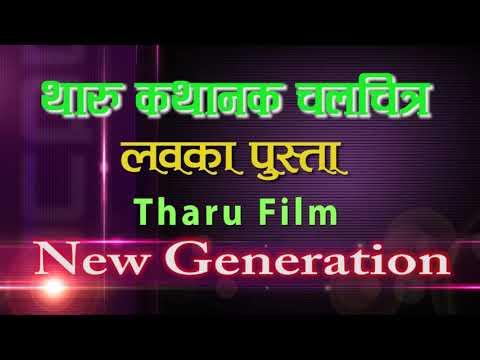 Xxx Mp4 New Tharu Short Movie Quot New Generation Quot Trailer 3gp Sex