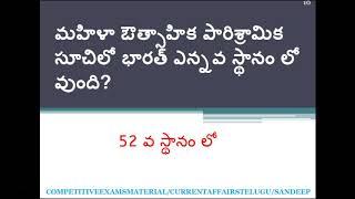 Current Affairs Telugu March 2018 || commitees