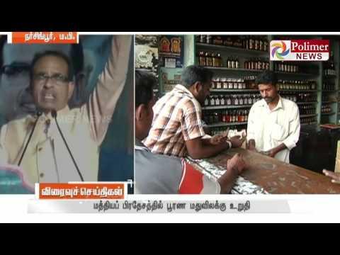 Madhya Pradesh : CM says step by step liquor shops will be closed | Polimer News