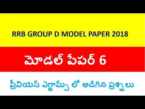 RRB Group D model paper 6 in telugu
