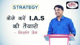 UPSC CIVIL SERVICES TOPPER  NISHANT JAIN (IAS, RANK 13)   HOW TO PREPARE   दृष्टि सेमिनार