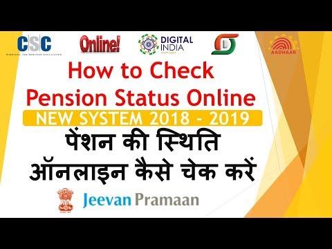 पेंशन की स्थिति ऑनलाइन कैसे चेक करें 2018 | How to Check Pension Status Online 2018