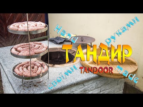 Тандир своїми руками. DIY Tandoor Oven.