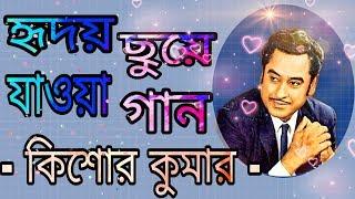 Kishore Kumar Heart Touching  Bengali Songs..(কিশোর কুমার হৃদয়ে ছুয়ে যাওয়া বাংলা গান)||