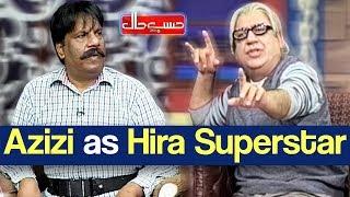 Hasb e Haal 10 Novermber 2018 | Azizi as Hira Superstar | حسب حال | Dunya News