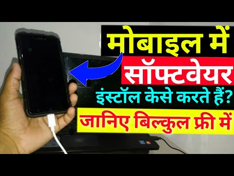 How To Install Software in any Mobile || Mobile Me Software Kese Dalte Hai?