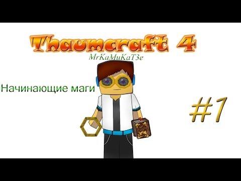 Гайд, обучение по моду Thaumcraft 4 - Начинающие маги #1