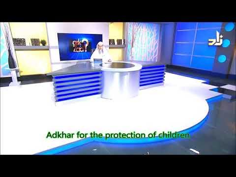 Adhkar for the Protection of Children against evil eye etc - Sheikh Assim Al Hakeem