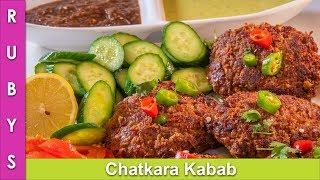 Chatkara Kabab Dhuandar Mazedar Burger Wale Chatpatay Kabab Recipe in Urdu Hindi   RKK