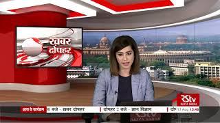 Download Hindi News Bulletin | हिंदी समाचार बुलेटिन – August 17, 2019 (1:30 pm) Video