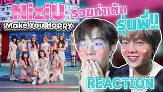 "[REACTION] NiziU - Make you happy ""น้องใหม่จากJYP รวมท่าเต้นรุ่นพี่ด้วย!!!"" MV REACTION"