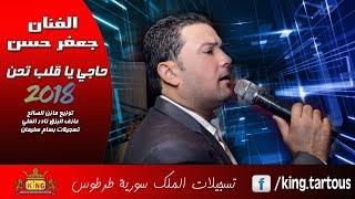 حاجي يا قلبي تحن الفنان جعفر حسن Jaafar Hasan  2018
