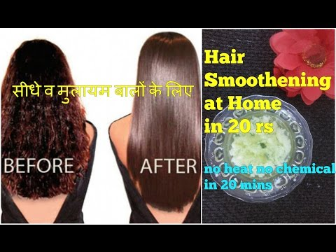 HAIR SMOOTHENING at HOME, NATURAL TREATMENT, GET SILKY SOFT SMOOTH HAIR, MASK for DULL, FRIZZY HAIR