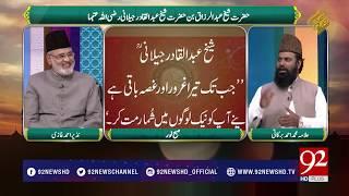 Subh E Noor: Hazrat Abdul Qadir Gilani Al-Ghous-ul-Azam - 22 February 2018 - 92NewsHDPlus