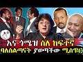 Download  Ethiopia || አና ጎሜዝ ስለ ከፍተኛ  ባለስልጣናት ያወጣችው ሚስጥር MP3,3GP,MP4