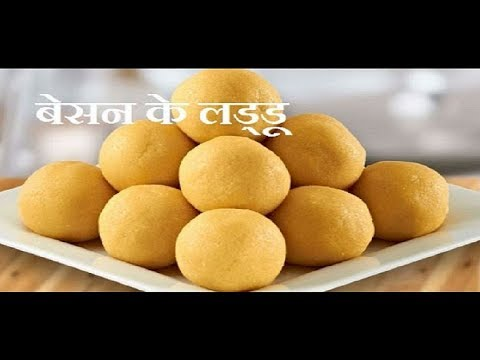 बेसन के लड्डू हलवाईके जैसे,Besan ke Laddu,Diwali Recipe,Besan Ladoo Recipe in Hindi,Sweets Recipes