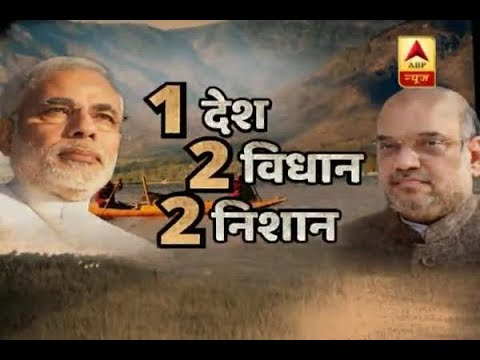 Know The New Plan Of BJP President Amit Shah For 2019 LS Elections As He Heads J&K Today | ABP News