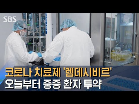 코로나 치료제 '렘데시비르'…오늘부터 중증 환자 투약 / SBS