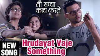 Hrudayat Vaje Something | Song Out | Ti Saddhya Kay Karte | Abhinay Berde | Marathi Movie 2017