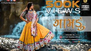 Urvashi Radadiya || Gamdu (ગામડું) | New Gujarati Song 2020 | Urvashi Radadiya Official