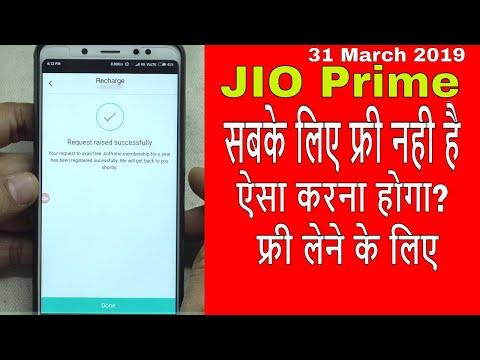 31 March 2019 JIO Prime is Not Free for All: ऐसा करना होगा Free Membership लेने के लिए