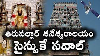 తిరునల్లార్ శనేశ్వరాలయం సైన్సుకే సవాల్    Most Mysterious Temples Of India    T Talks