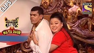 Bharti Singh and Siddhartha Jadhav | Comedy Circus Ka Naya Daur