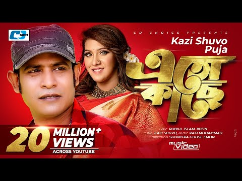 Xxx Mp4 Eto Kache Kazi Shuvo Puja Moneri Akash Official Music Video Bangla Song FULL HD 3gp Sex