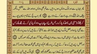Surah Mudassir | with Urdu Translation | Mishary Rashid Alafasy