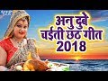 Download Anu Dubey चईती छठ गीत 2018 | Superhit Bhojpuri Chhath Geet 2018 - Video JukeBOX MP3,3GP,MP4