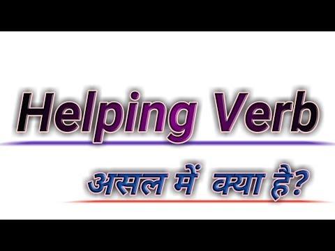 Helping Verbs & Tense (English Grammar)