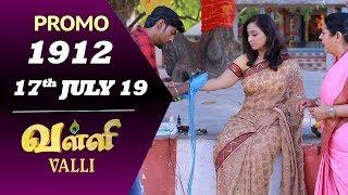 VALLI Promo | Episode 1912 | Vidhya | RajKumar | Ajai Kapoor | Saregama TVShows Tamil