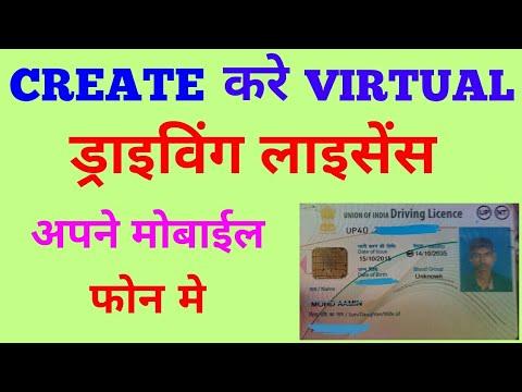 create virtual driving license by mobile phone आपका ड्राइविंग लाइसेंस आपके मोबाइल फोन मे