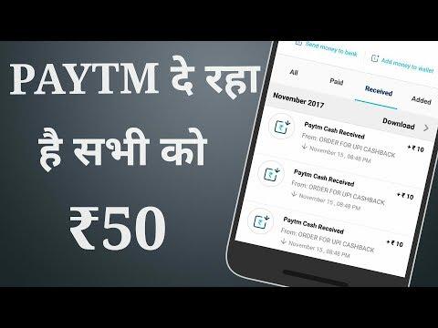 PAYTM APP दे रहा है सभी को ₹50 बिलकुल मुफ्त में