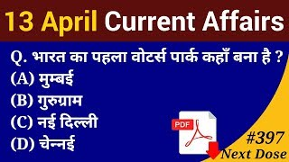 Next Dose #397   13 April 2019 Current Affairs   Daily Current Affairs   Current Affairs in Hindi