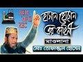 Full HD Originals Hasan Hussain Er Kahini Mawlana Tofazzol Hossain Bangla Waz