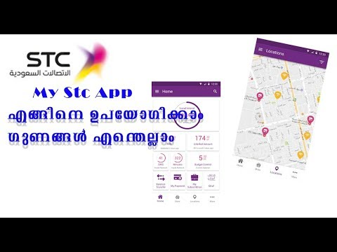 How to use my Stc App |Malayalam |