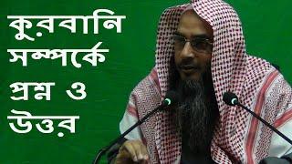 কুরবানি সম্পর্কে প্রশ্ন || Qurbani Shomporkito Proshno By Motiur Rahman Madani Bangla Waz Short