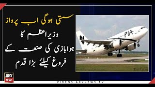 CAA Removes Aeronautical Charges on Flights