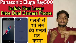 Panasonic Eluga Ray 500 - Dual Back Camera In 8999₹ Only For Show/ Hindi- By Techtip