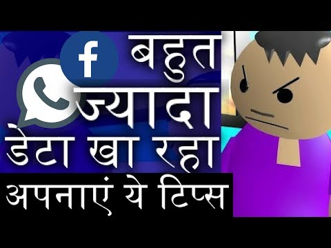Reduce Facebook, Whatsapp Data Usage?  Whatsapp and FB Internet Data Saver Tips by Only Single Like