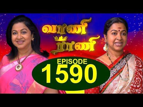 வாணி ராணி - VAANI RANI -  Episode 1590 - 09/6/2018