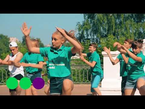 #вездесмегафономясвой танцевальный флешмоб в Кирове МегаФон