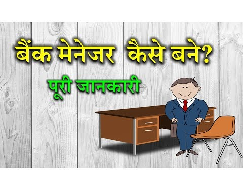 How to Become a Bank Manager? – [Hindi] – Quick Support
