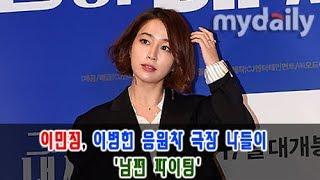 이민정(Lee Min Jung), 이병헌(Lee Byung hun) 응원차 극장 나들이 '남편 파이팅' [MD동영상]