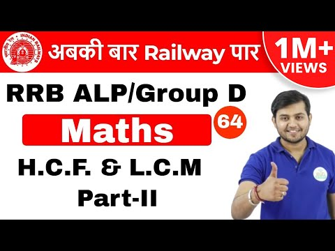 11:00 AM RRB ALP/GroupD   Maths by Sahil Sir   H.C.F. & L.C.M Part-II   Day #64