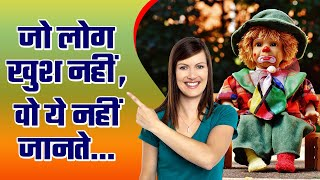 10 WAYS TO BE HAPPIER(HINDI) - How to be happy all the time in Hindi