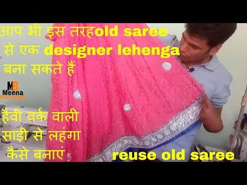 आप भी इस तरह old saree से एक designer lehenga बना सकते हैं/reuse / lehenga cutting and stitching